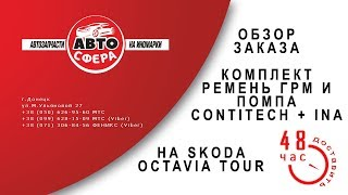 Обзор заказа. Комплект ремень ГРМ + помпа Contitech+Ina на Skoda Octavia Тour 1.9tdi