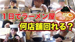 【大食い】1日でラーメン屋何店舗回れるか!!!!!!!!