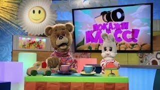 С добрым утром, малыши! - Покажи класс! - Дети готовятся к Дню Знаний