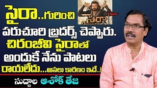Suddala Ashok Teja about Chiranjeevi Sye Raa Narasimha Reddy Movie