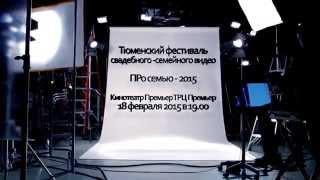 Тюменский фестиваль свадебного  семейного видео ПРо семью  2015 Тюмень(Ежегодный фестиваль свадебного- семейного видео