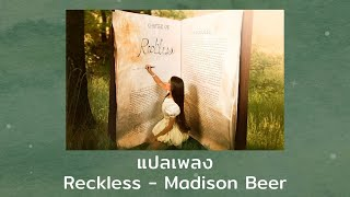 Download แปลเพลง Reckless - Madison Beer (Thaisub ความหมาย ซับไทย)