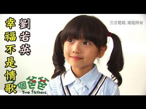 劉若英 -- 幸福不是情歌 - YouTube