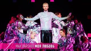 """Макс Барских — Моя любовь [ШОУ """"СЕМЬ""""]"""