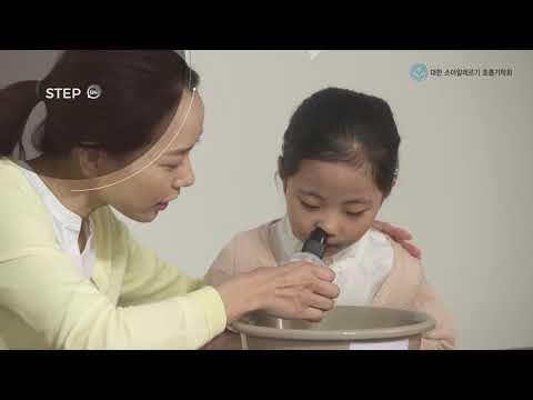 [대한 소아알레르기 호흡기학회] 생리식염수 코세척법