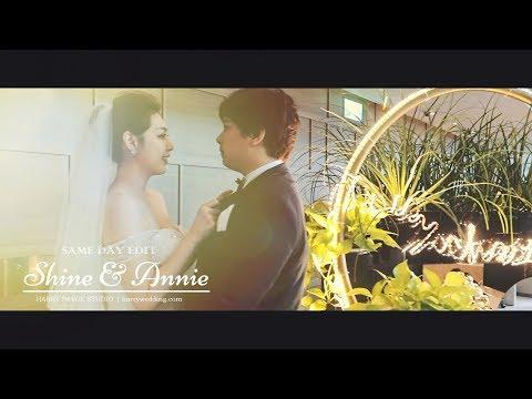 Shine+Annie Wedding MV 婚禮錄影當日快剪快播[SDE]