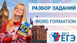 Подготовка к ЕГЭ по английскому языку - word formation - урок №2