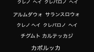 PSY  カンナムスタイル  歌詞つき  カタカナ thumbnail