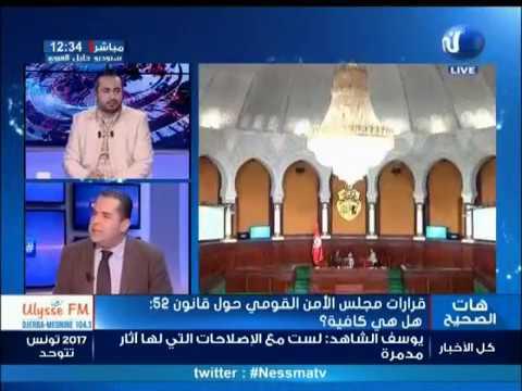 استهلاك المخدرات: غازي المرابط يساند قرارات رئيس الجمهورية كحل وقتي الى حين إلغاء القانون 52