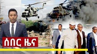 Ethiopia News Today በጣም አስደሳች ዜና Jan 12 2019 | Breaking Ethiopian News