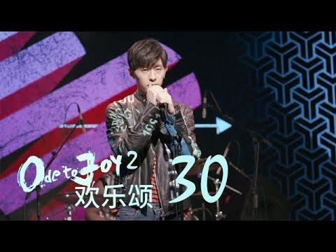 歡樂頌2 | Ode to Joy II 30【TV版】(劉濤、楊紫、蔣欣、王子文、喬欣等主演)