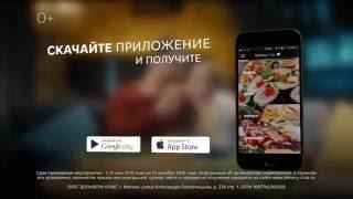 Delivery Club - реклама мобильного приложения