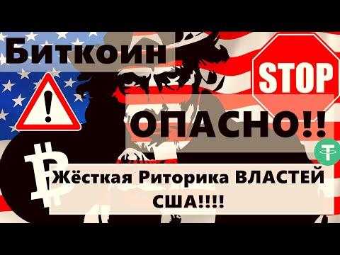 Биткоин ОПАСНО!! Жёсткая Риторика ВЛАСТЕЙ США!!!! Binance Отставка Чанпен Чжао (CZ)