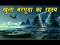 Mystery of Bermuda Triangle |Hindi|