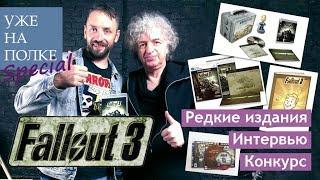 Fallout 3. Редкие издания игры КОНКУРС Уже на полке