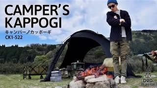 キャンパーノ・カッポーギ (CK1-522)とナイロンジャケットの比較動画 DOPPELGANGER OUTDOOR thumbnail