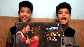 Tor Hata Chola (তোর হাঁটা চলা) Reaction By IndianTwins filmy