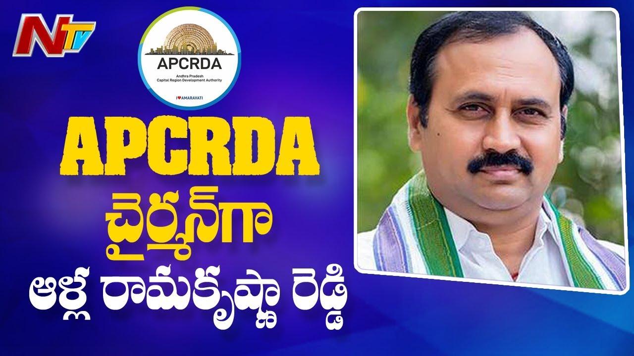 AP CM Jagan Appoints Alla Rama Krishna Reddy as CRDA