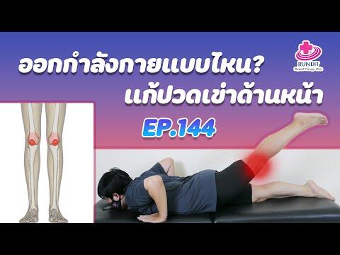 วิธีออกกำลังกายแก้อาการปวดเข่าด้านหน้า | กายภาพง่ายๆกับบัณฑิต Ep.144