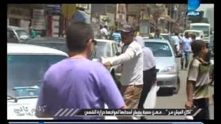 كلام تاني| أكل العيش مر..  مهن صعبة يضطر أصحابها لمواجهة حرارة الشمس