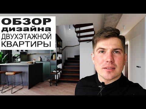 """Обзор дизайна двухэтажной квартиры. жк """"Нивки Парк"""". Nivki Park"""