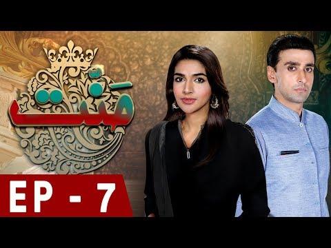 Mannat - Episode 07 | HAR PAL GEO