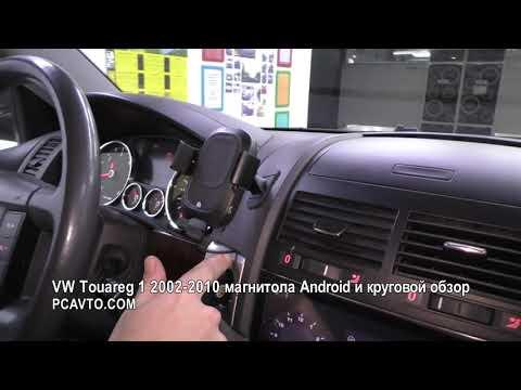 VW Touareg-1 2002-2010 магнитола Android и круговой обзор