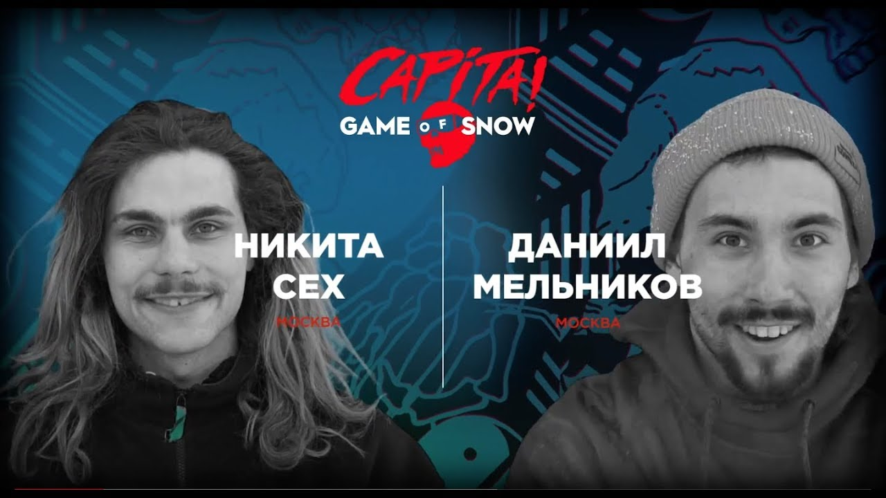 CAPITA Game Of Snow Vs