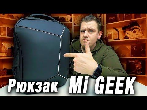 Топовый рюкзак от Xiaomi GEEK BACKPACK с Aliexpress
