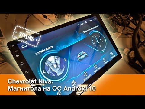 Магнитола android 10 в Ниву Шевроле