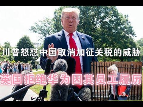 川普怒怼中国取消一切加征关税的威胁、英国拒绝华为因其员工履历?(7/6)