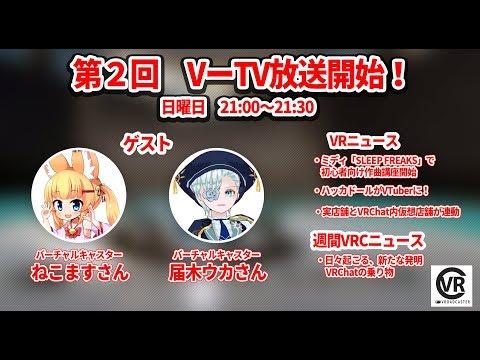 【コメンテーター】VRニュース番組「V-TV」