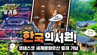 [이기환 기자의 문화유산 알려줌] 한국의 서원