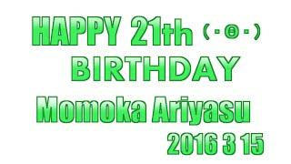 有安杏果さん、21歳のお誕生日おめでとうございます!!これからも、メンバーから愛され、いじられw、素敵な歳を重ねていってください。杏ノフ一同は、あなたの人生に幸 ...