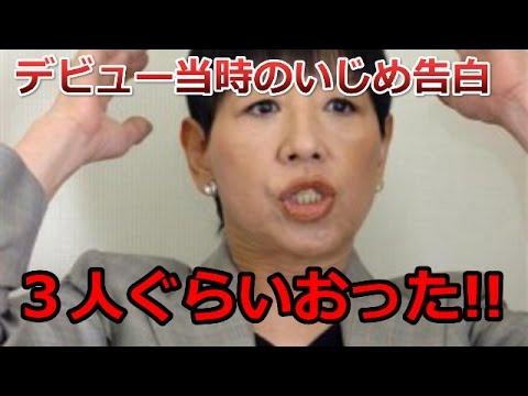 アキ子 た 先輩 いじめ 和田