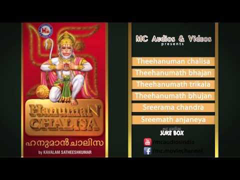 ഹനുമാൻ ചാലിസ | HANUMAN CHALISA | Hindu Devotional Songs Sanskrit | Hanuman Songs