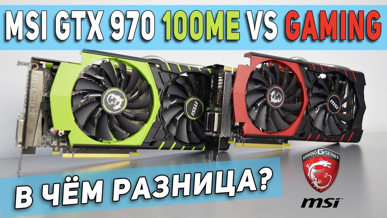 MSI GTX 970 100ME vs 970 Gaming - в чем разница? Обзор, тест .