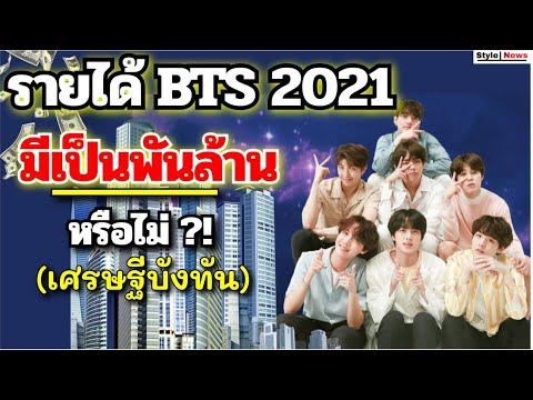 อึ้งตาแตก?! เปิดรายได้มหาศาลวง  BTS ปี 2021มีเป็นพันๆล้านจริงเหรอ! 💎💲