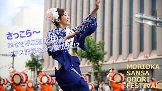 【日本の祭り】さっこら~と幸せを呼ぶ祭りとは!?ギネス記録を持つ祭りとは!?【盛岡さんさ踊り】Morioka Sansa Odori Festival