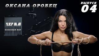 Функциональный тренинг с Оксаной Оробец. Гимнастическая тренировка.