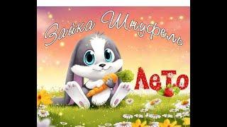 Зайка Шнуфель песенка на русском для ваших деток!