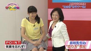 おねだりエンタメ!~ はぴ☆ぷれ」2014年6月14日放送より 前半「いざとい...