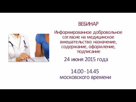 Вебинар Информированное добровольное согласие на медицинское вмешательство