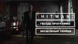 Прохождение Hitman - Гвоздь программы. Бесшумный убийца/Только костюм