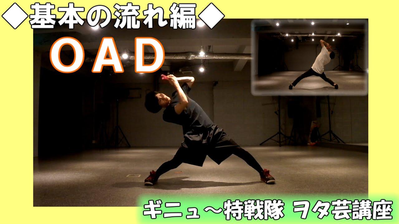 【ギニュ~特戦隊】 ヲタ芸講座①「OAD」 ~基本の流れ編~ , YouTube