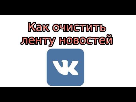 Как очистить ленту новостей Вконтакте