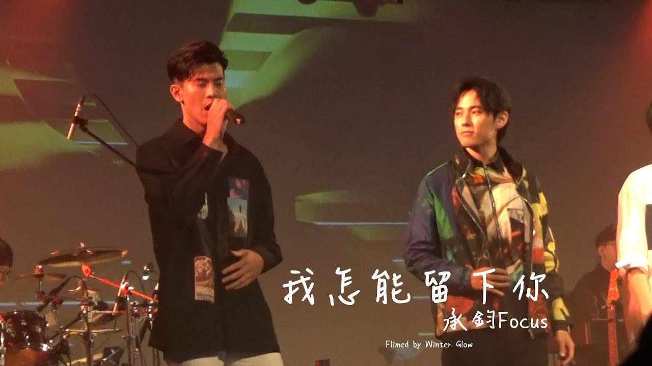 190921 Ezu黃奕儒演唱會 - 我怎能留下你(承鈞Focus) - YouTube
