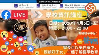 Publication Date: 2020-04-19 | Video Title: FB Live 重播:《德萃小學、漢師德萃學校及神召會德萃書