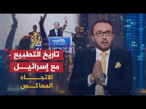 الإتجاه المعاكس-  كوهين ، يكشف تاريخ وواقع التطبيع العربي مع إسرائيل thumbnail