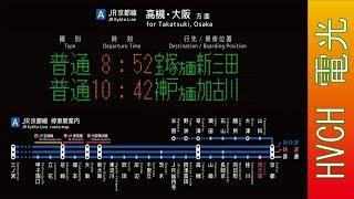 JR西 JR京都線西大路駅接近放送(駅電光掲示板再現)